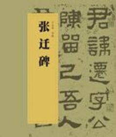 中国书法经典碑帖导临丛书·张迁碑