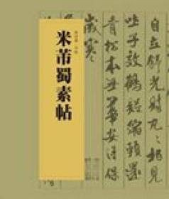 中国书法经典碑帖导临丛书·米芾蜀素帖