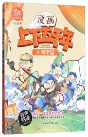 漫画版中华上下五千年:大清帝国