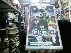 白鸽岛 VCD 1-26集13碟装 【未拆封,全套应为2盒,包正版】