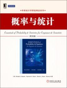 华章统计学原版精品系列:概率与统计(英文版)