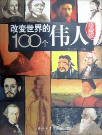 改变世界的100个伟人(珍藏版)