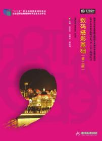"""数码摄影基础(第2版)/高等院校艺术设计类""""十三五""""规划教材"""