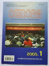 《水利技术监督》(双月刊)2005年第1期(总第63期)