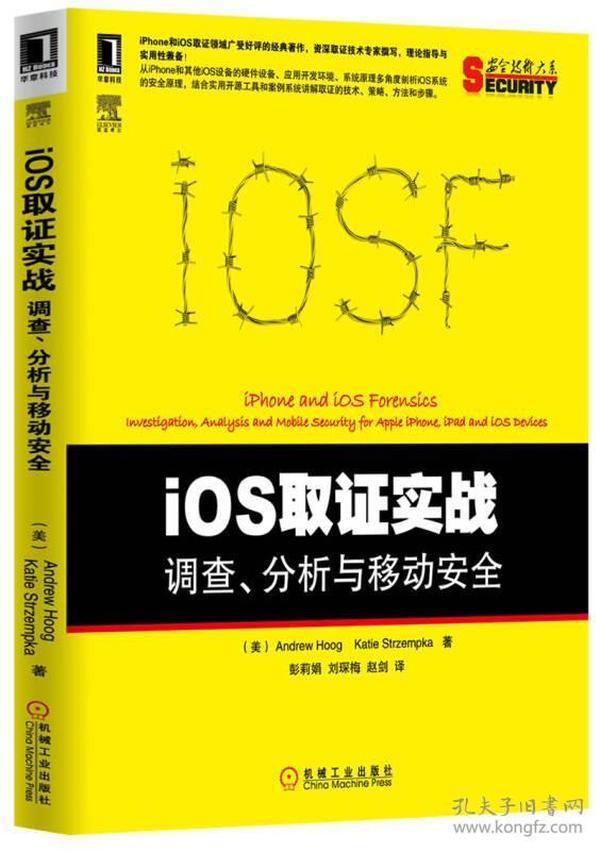 iOS取证实战:调查、分析与移动安全