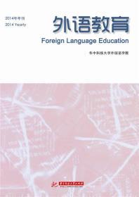 外语教育(2014)