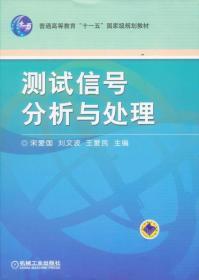 """测试信号分析与处理/普通高等教育""""十一五""""国家级规划教材"""