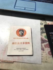 浦江县文革资料