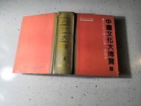中国文化大博览(上)