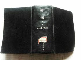 辞源续编(附四角号码索引)   中华民国二十二年初版