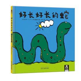 成长哲理绘本:好长好长的蛇!