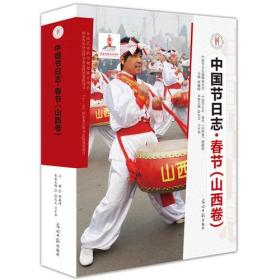 中国节日志:春节:山西卷