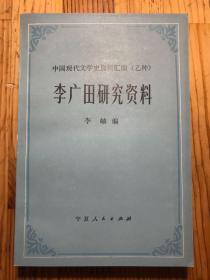 李广田研究资料 一版一印 仅印2000册 品好无写划