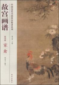 中国历代名画技法精讲系列:故宫画谱(花鸟卷 家禽)