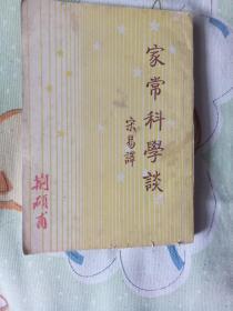 家常科学谈(带荆硕甫藏书印)(50年1版,仅印5000册)