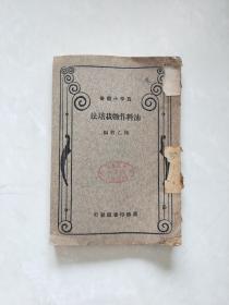 农学小丛书.油料作物栽培法