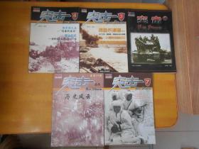突击 1、3、4、7、10( 共5册合售,1为创刊号)