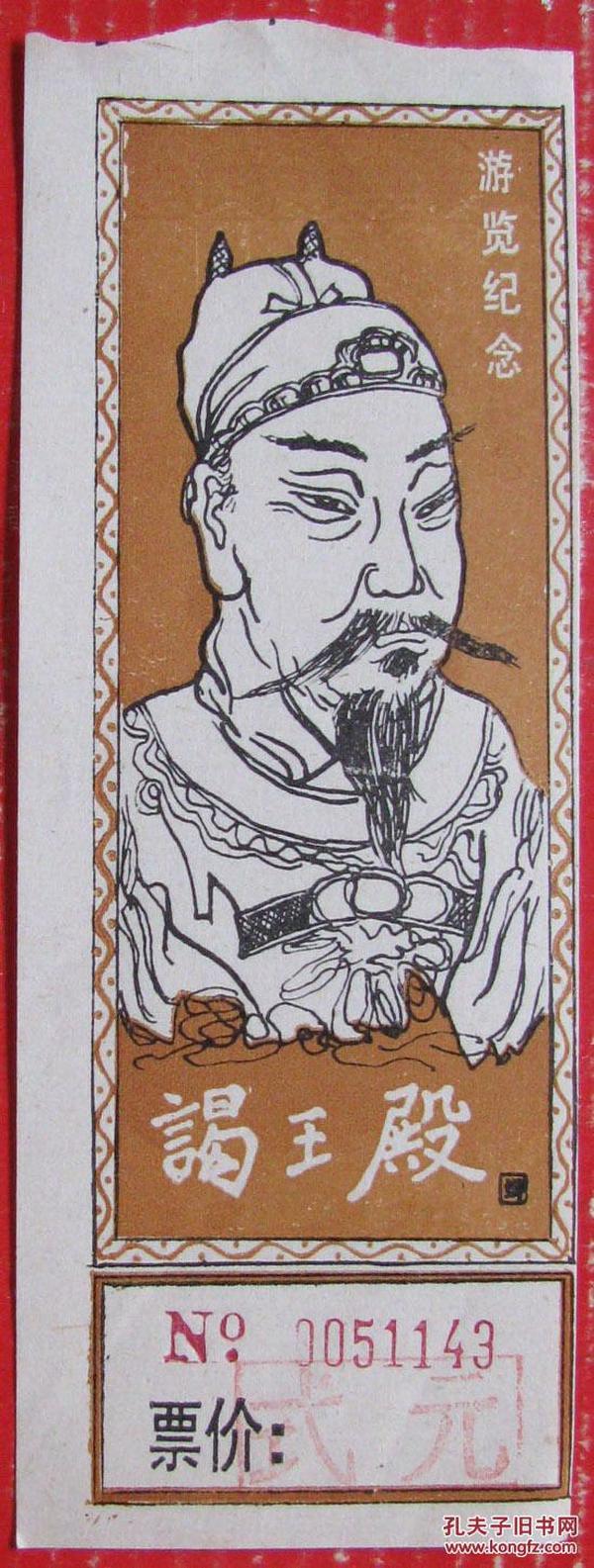 浙江谒王殿2元--早期旅游门票甩卖--实物拍照--永远保真,