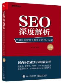 SEO深度解析-全面挖掘搜索引擎优化的核心秘密-第2版-畅销书全新改版