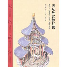 天坛故宫梦红楼:揭开《红楼梦》的奇门遁甲之迷