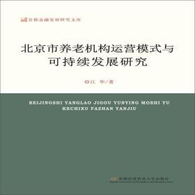 正版】北京市养老机构运营模式与可持续发展研究