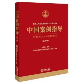 中国案例指导(总第4辑)