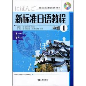 新标准日语教程 中级1