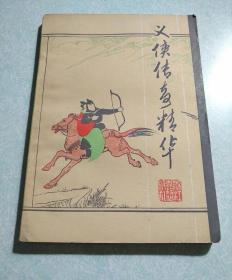义侠传奇精华 1985年一版一印