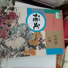 语文七年级上册