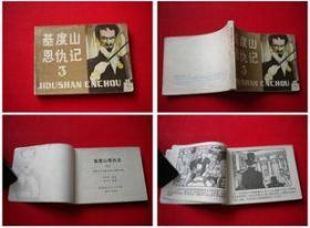 《基督山恩仇记》第三册,黑龙江1981.3一版一印,7376号,连环画,封面有裂口