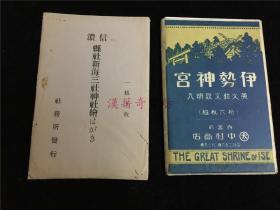 民国时期日本明信片《伊势神宫》、《三社神社》2种21张全。1934年日本学生关西旅行的旅游纪念品,保存较好。日本神社文化。