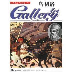 西洋美术家画廊(71)--乌切洛