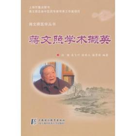 蒋文照学术经验撷英
