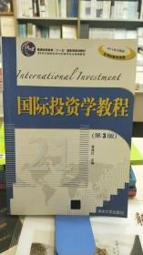 """国际投资学教程(第3版)/普通高等教育""""十一五""""国家级规划教材·21世纪国际经济与贸易学专业新编教程"""