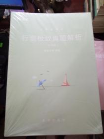 粉笔公务员考试:行测极致真题解析(国考卷)【全新未拆封】