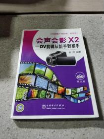會聲會影X2:DV剪輯從新手到高手(附DVD光盤1張)