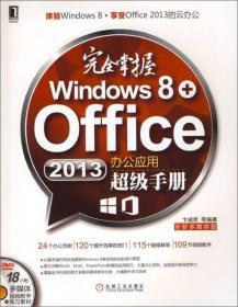 完全掌握Windows 8+Office 2013办公应用超级手册-全新多媒体版- 附光盘 卞诚君 机械工业出版社 9787111473978