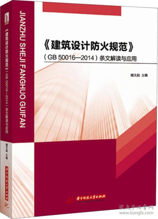 建筑设计防火规范(GB 50016—2014)条文解读与应用