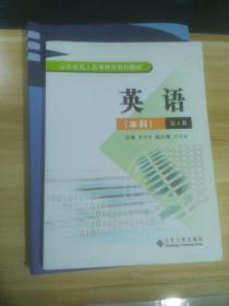英语 专科 第2.4册  山东省成人高等教育规划教材  第2版