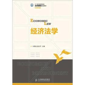 经济法学 宋秉斌 聂志平 人民邮电出版社 9787115284693