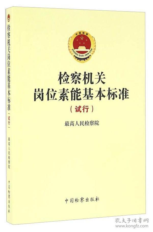 检察机关岗位素能基本标准(试行)