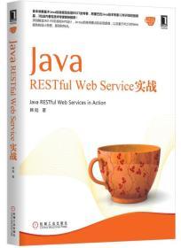 正版Java RESTful Web Service实战(Java核心技术系列)ZB9787111478881-满168元包邮,可提供发票及清单,无理由退换货服务