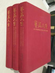 藝為人生 1928-1949國立中央大學美術專業學生文獻集   上中下