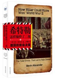 希特勒这样输掉了二战(德国的致命决策)