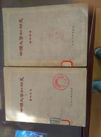 中国文学批评史(全两册)