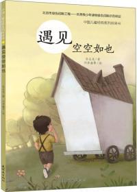 中国儿童经典系列桥梁书-遇见空空如也