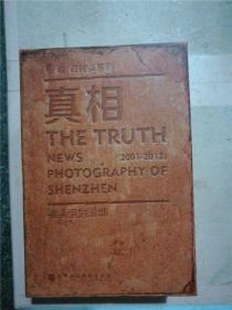 真相——镜头里的深圳2001-2012【精装】