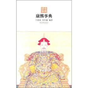 清史事典:康熙事典