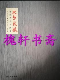 天与民藏:中国古代书画卷(全二册)