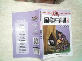 淘气包马小跳:寻找大熊猫(漫画升级版)      有笔记